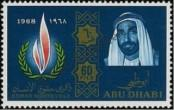 Stamp Abu Dhabi Catalog number: 43