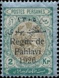Stamp Iran Catalog number: 527