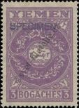 Stamp North Yemen Catalog number: 13