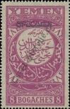 Stamp North Yemen Catalog number: 17