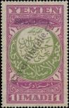 Stamp North Yemen Catalog number: 20