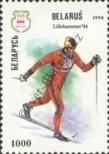 Stamp Belorussia Catalog number: 66