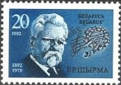 Stamp Belorussia Catalog number: 2