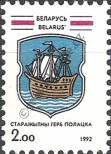 Stamp Belorussia Catalog number: 3