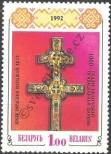 Stamp Belorussia Catalog number: 6